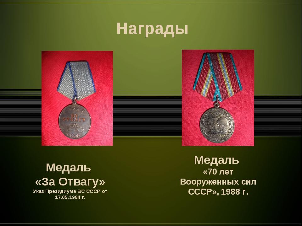 Награды Медаль «За Отвагу» Указ Президиума ВС СССР от 17.05.1984 г. Медаль «7...