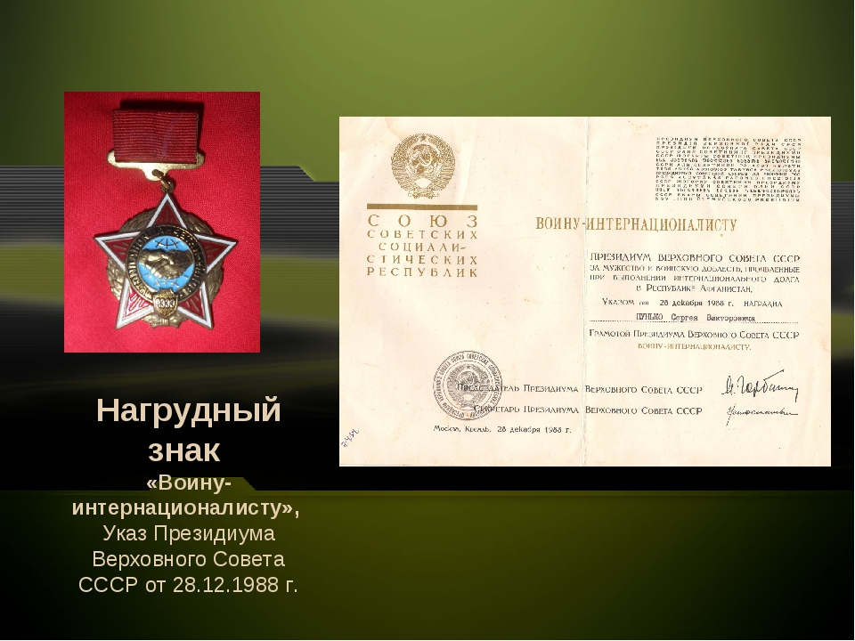 Нагрудный знак «Воину-интернационалисту», Указ Президиума Верховного Совета С...