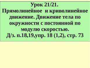 Урок 21/21. Прямолинейное и криволинейное движение. Движение тела по окружнос