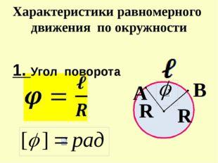 1. Угол поворота Характеристики равномерного движения по окружности