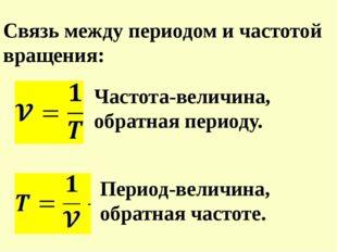 Связь между периодом и частотой вращения: Период-величина, обратная частоте.