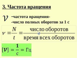 3. Частота вращения -частота вращения- -число полных оборотов за 1 с