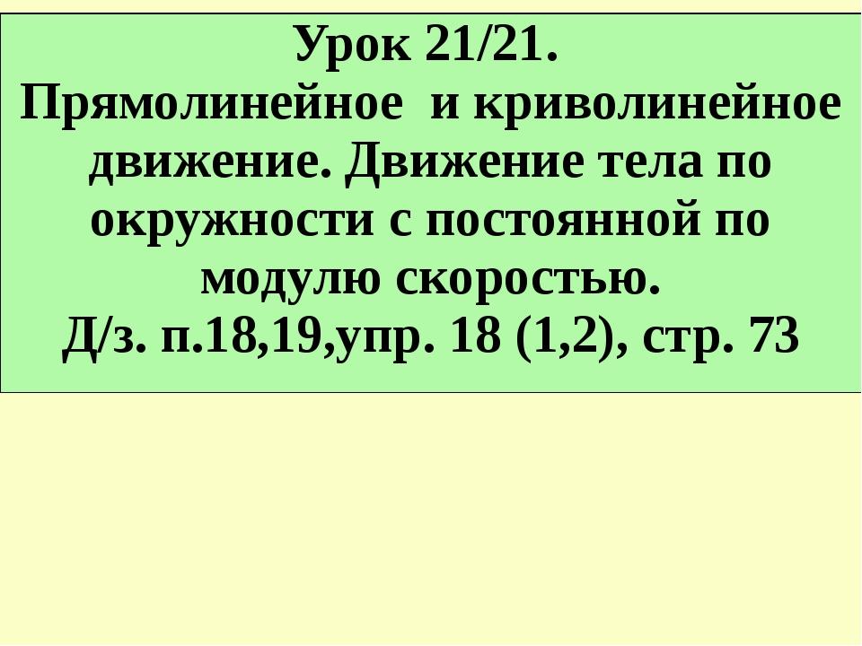 Урок 21/21. Прямолинейное и криволинейное движение. Движение тела по окружнос...