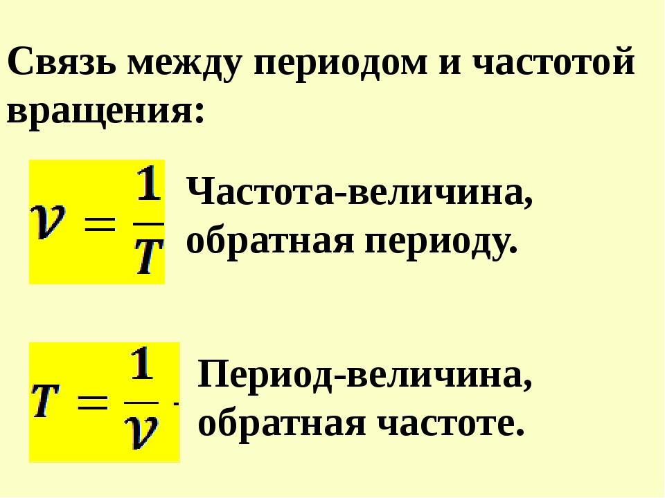 Связь между периодом и частотой вращения: Период-величина, обратная частоте....