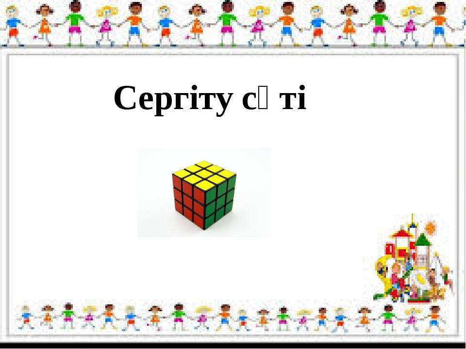 Үй тапсырмасы  §10-11.Алгоритм типтері. Бақылау сұрақтары мен тапсырмалары
