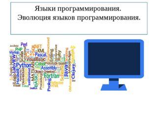 Языки программирования. Эволюция языков программирования.