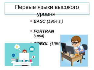 Первые языки высокого уровня BASC (1964 г.) FORTRAN (1954) COBOL (1959)