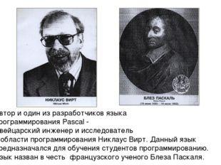 Автор и один из разработчиков языка программирования Pascal - швейцарский ин