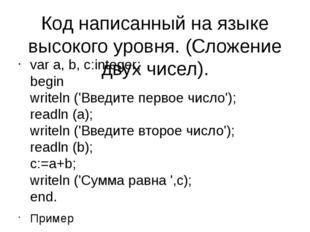 Код написанный на языке высокого уровня. (Сложение двух чисел). var a, b, c:i