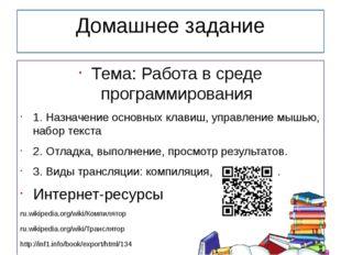 Домашнее задание Тема: Работа в среде программирования 1. Назначение основных