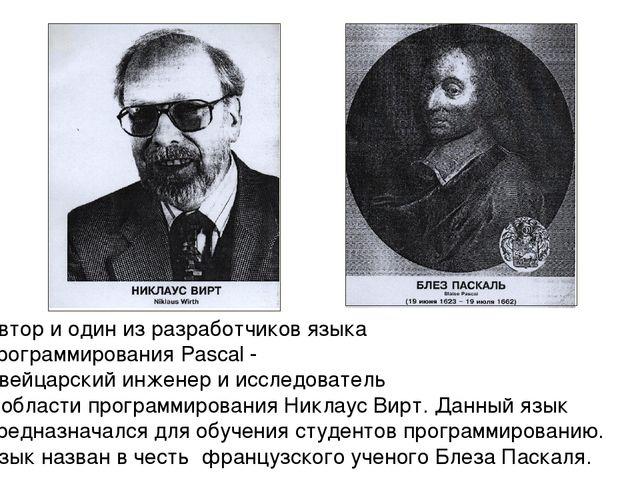 Автор и один из разработчиков языка программирования Pascal - швейцарский ин...