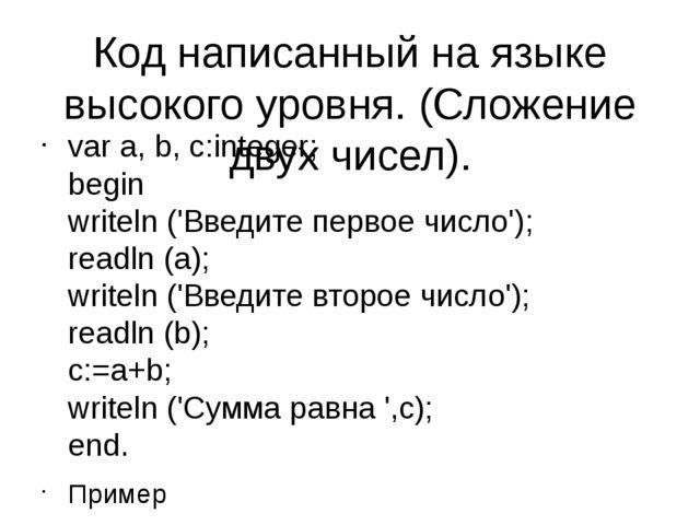 Код написанный на языке высокого уровня. (Сложение двух чисел). var a, b, c:i...