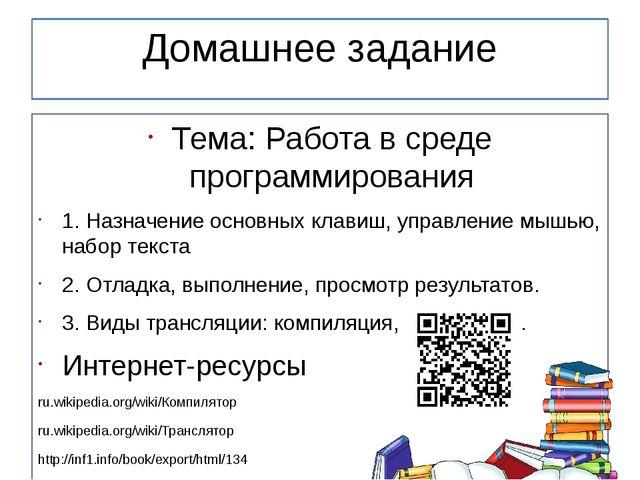 Домашнее задание Тема: Работа в среде программирования 1. Назначение основных...