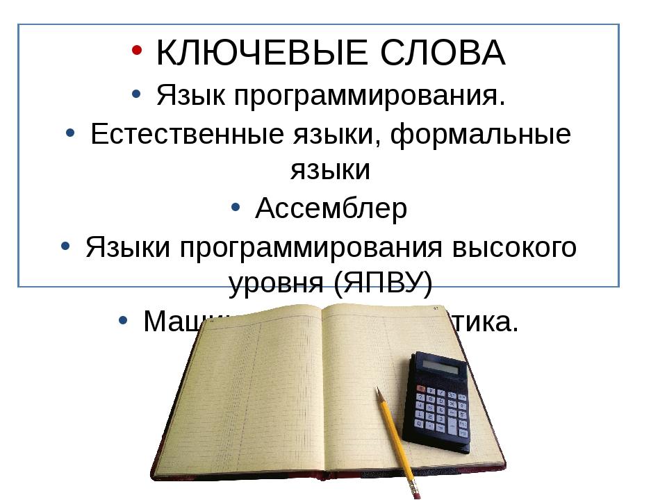КЛЮЧЕВЫЕ СЛОВА Язык программирования. Естественные языки, формальные языки Ас...