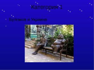 Категория 1 Киев, Воздвиженская 10 ( 28). Какое событие, связанное с жизнью Б