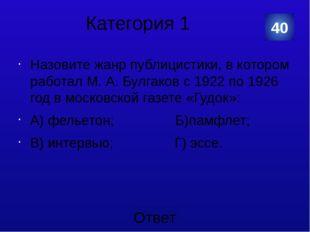 Категория 3 Нельзя построить новое общество с помощью диктатуры и … 40 Катего