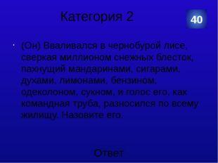 Категория 5 В царстве теней однажды случился день открытых дверей. Ожившие го