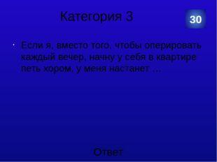 Категория 3 Повесть «Роковые яйца» 50 Категория Ваш ответ
