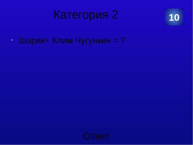 Категория 4 Почему Булгаков отказал Мастеру в свете, а дал покой? 30 Категори...