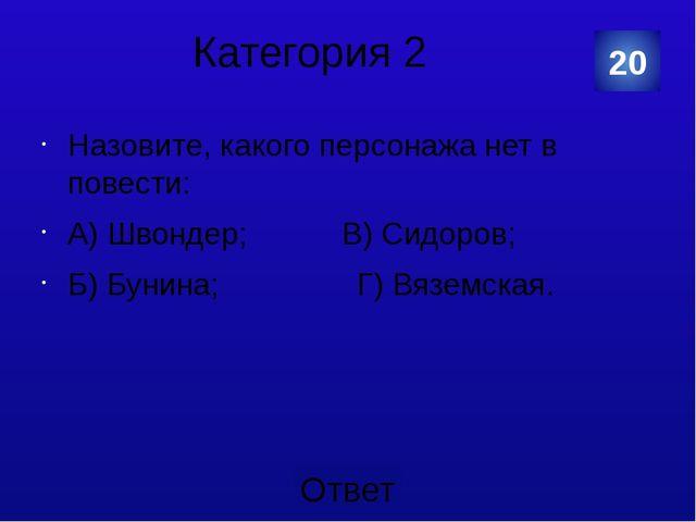 Категория 4 Всякая власть является насилием над людьми и что настанет время,...