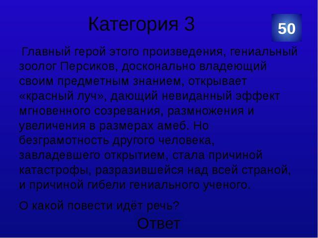 Категория 4 А) Азазелло 40 Категория Ваш ответ