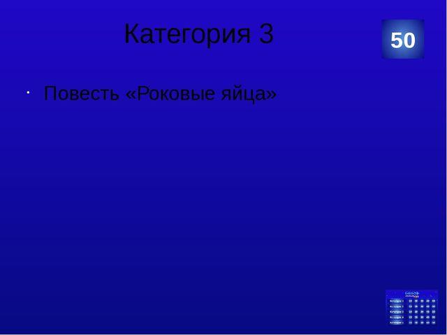 Категория 4 Роман «Мастер и Маргарита» 50 Категория Ваш ответ