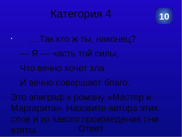 Категория 5 Вот это я тебе взамен могильных роз, Взамен кадильного куренья; Т...
