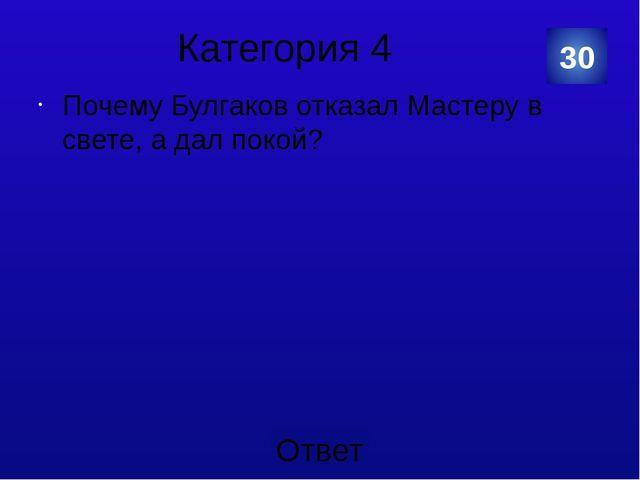 Категория 5 Сатирическая повесть «Похождения Чичикова». 50 Категория Ваш ответ