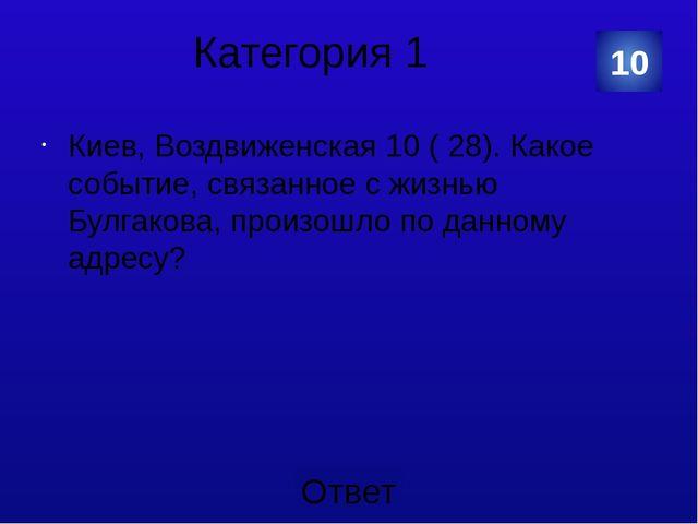 Категория 2 Назовите, какого персонажа нет в повести: А) Швондер; В) Сидоров;...
