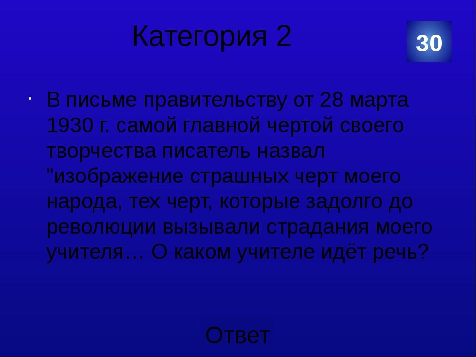 Категория 5 Это произведение Булгакова было поставлено впервые на сцене МХАТа...