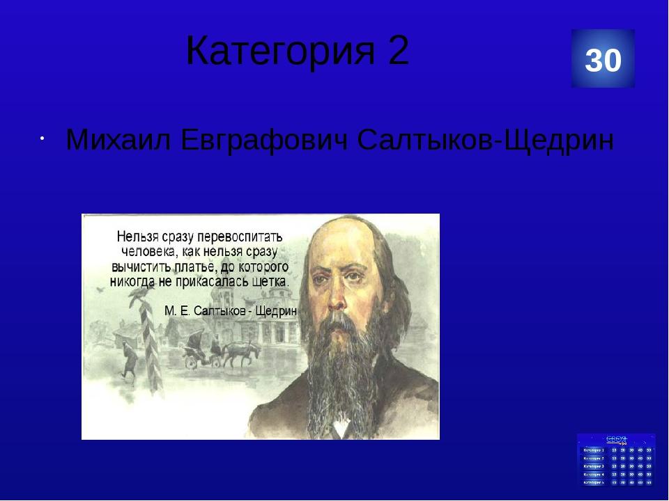 Категория 5 Завершите высказывание Фазиля Искандера: «Рукописи не горят там,...