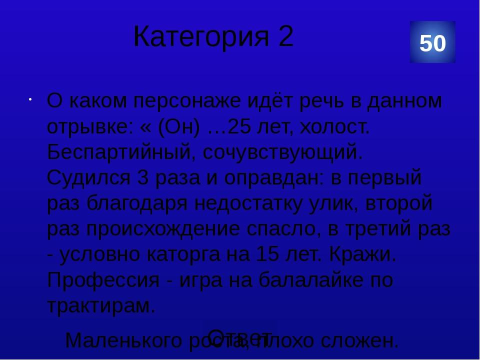Категория 2 Клим Григорьевич Чугункин 50 Категория Ваш ответ