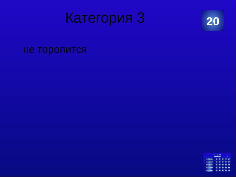 Категория 3 Главный герой этого произведения, гениальный зоолог Персиков, дос...