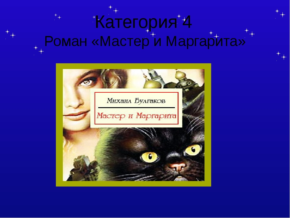 Категория 4 Роман «Мастер и Маргарита» Категория