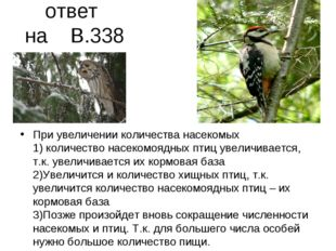 ответ на В.338 При увеличении количества насекомых 1) количество насекомоядны
