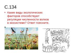 С.134 Какие виды экологических факторов способствуют регуляции численности во
