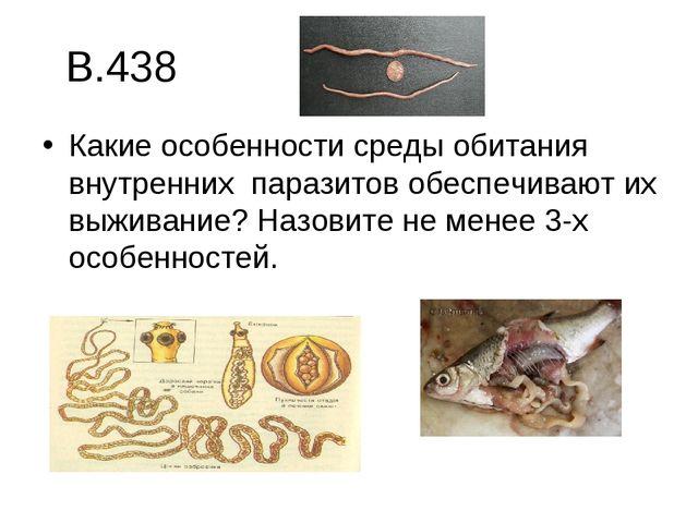 В.438 Какие особенности среды обитания внутренних паразитов обеспечивают их в...