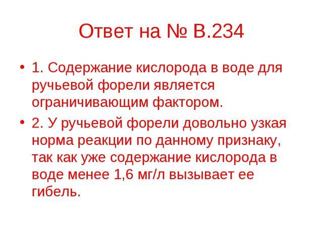 Ответ на № В.234 1. Содержание кислорода в воде для ручьевой форели является...