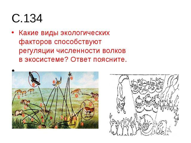 С.134 Какие виды экологических факторов способствуют регуляции численности во...