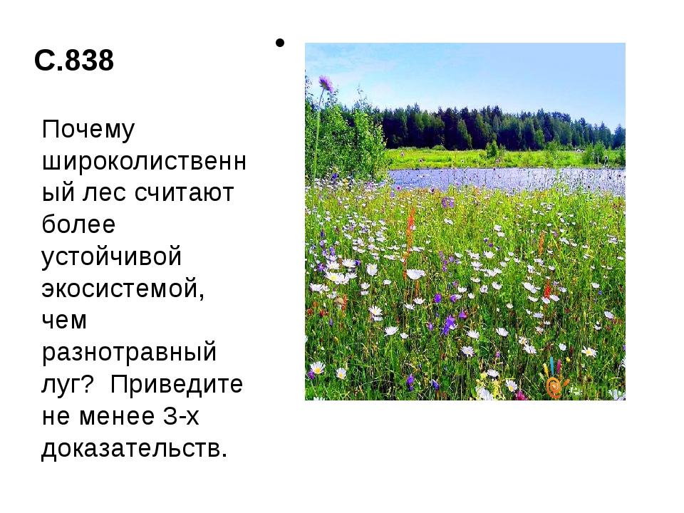 С.838 Почему широколиственный лес считают более устойчивой экосистемой, чем р...
