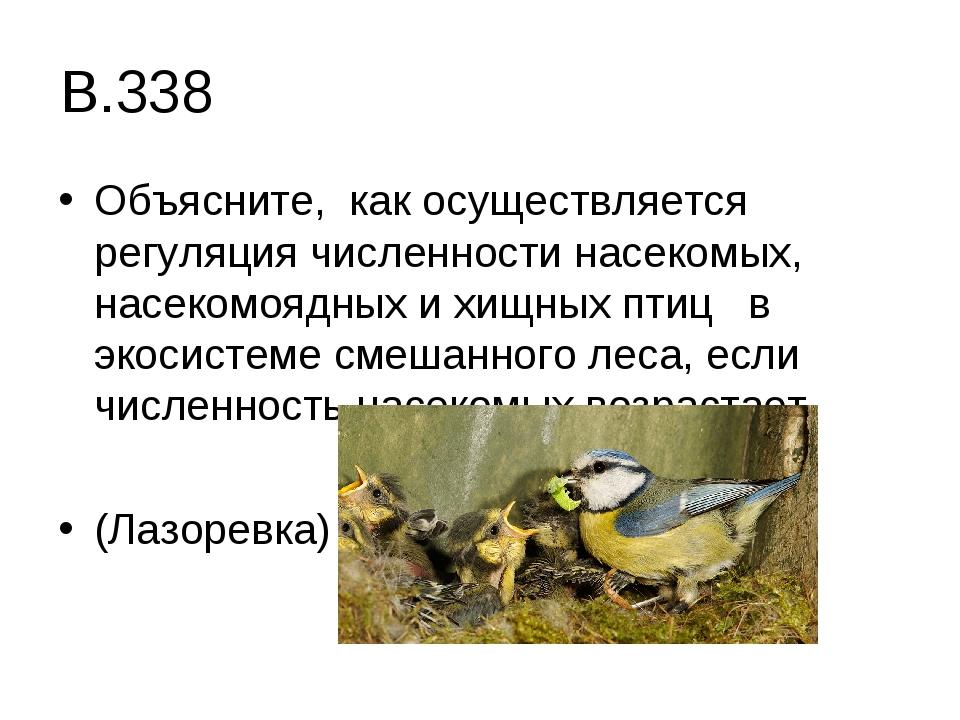 В.338 Объясните, как осуществляется регуляция численности насекомых, насекомо...