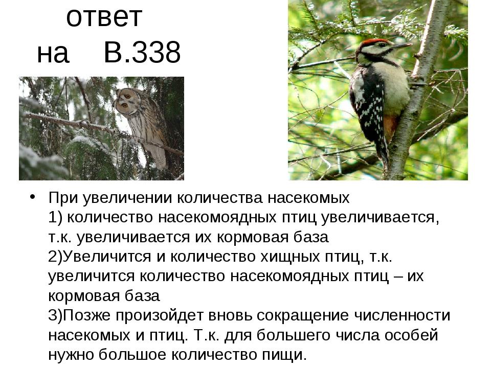 ответ на В.338 При увеличении количества насекомых 1) количество насекомоядны...