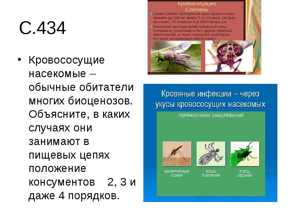 С.434 Кровососущие насекомые – обычные обитатели многих биоценозов. Объясните...