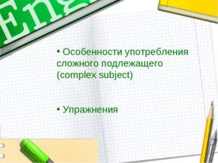 Особенности употребления сложного подлежащего (complex subject) Упражнения