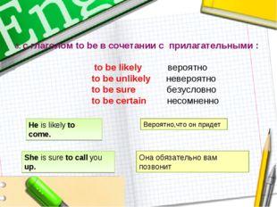 3. с глаголом to be в сочетании с прилагательными : to be likely вероятно to