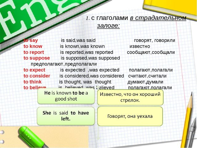 1. с глаголами в страдательном залоге: to say is said,was said говорят, гово...