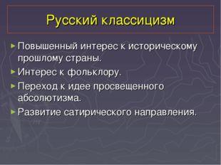 Русский классицизм Повышенный интерес к историческому прошлому страны. Интере