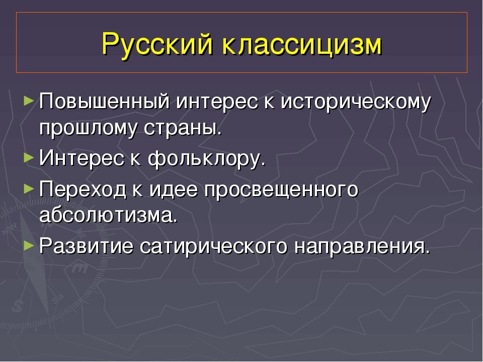 Русский классицизм Повышенный интерес к историческому прошлому страны. Интере...