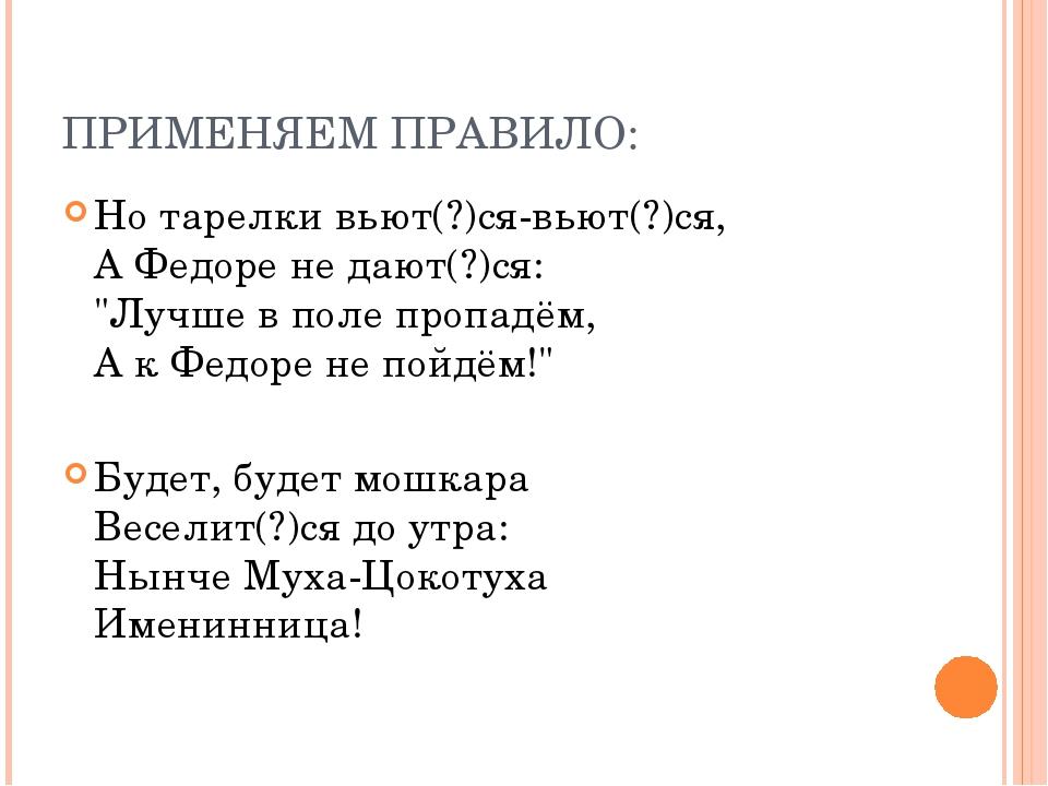 """ПРИМЕНЯЕМ ПРАВИЛО: Но тарелки вьют(?)ся-вьют(?)ся, А Федоре не дают(?)ся: """"Лу..."""