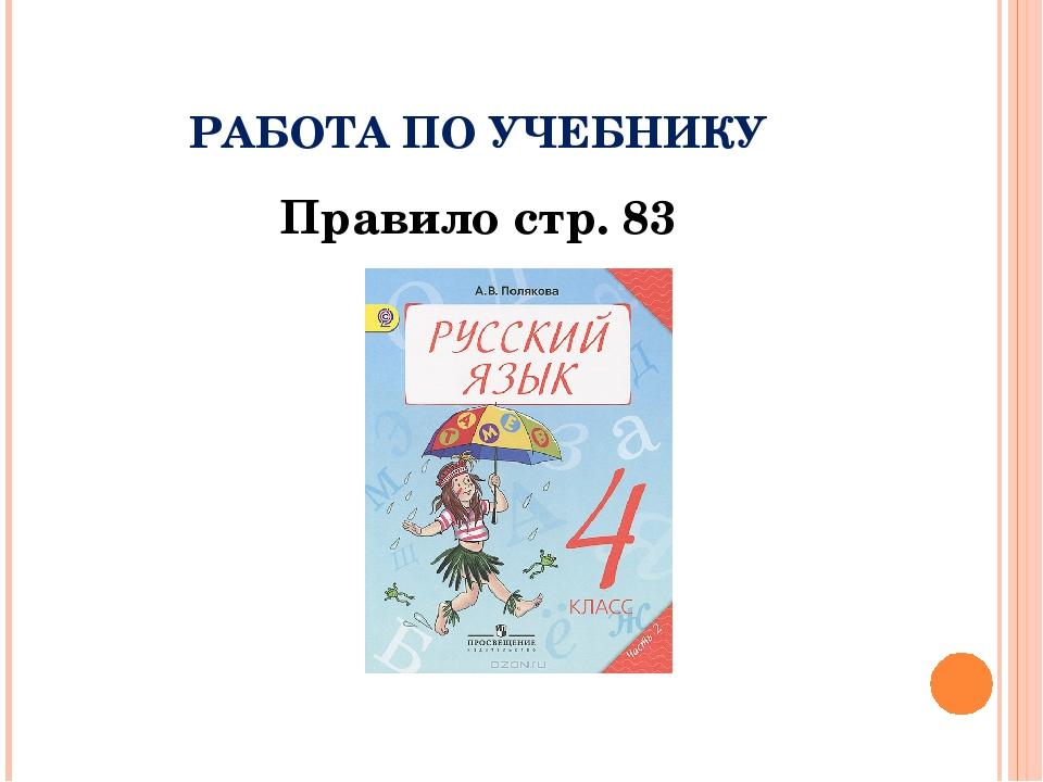 РАБОТА ПО УЧЕБНИКУ Правило стр. 83